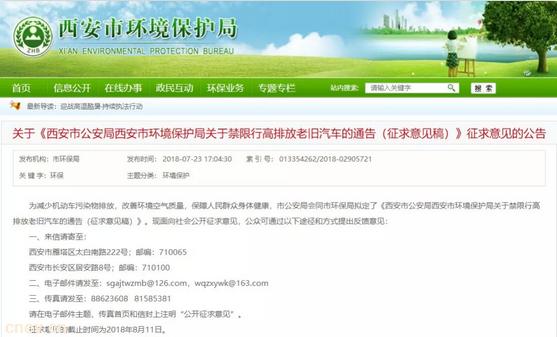 27.7万辆车或将被禁限行,西安市环保局回应:地方法规可以严于国家法规