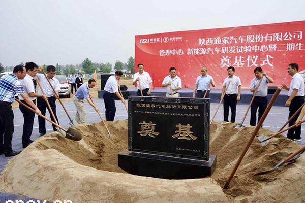 陕西通家战略升级加速  新能源汽车研发实验中心奠基