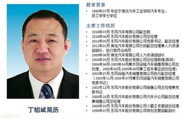 东风高层人事调整 丁绍斌与陈兴林出任副总裁