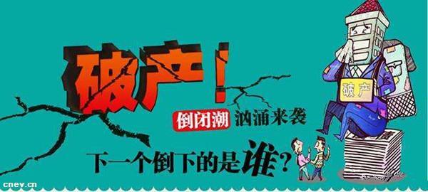 """""""山东永泰""""被申请破产:或将成中国最大轮胎企业破产案"""