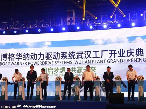 扩展电气化能力 博格华纳武汉工厂开业