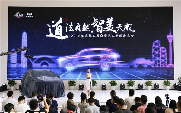 """成都车展丨变革与布局 众泰汽车全面开启""""智美中国车""""时代"""