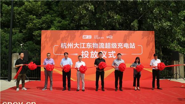 完善车桩一体化布局: 八匹马租车、万马新能源携手建成杭州最大物流充电站