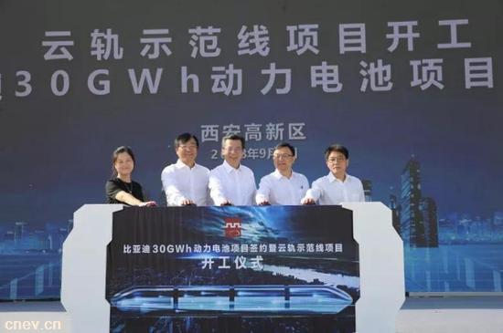 总投资120亿!比亚迪30GWh动力电池项目落户西安