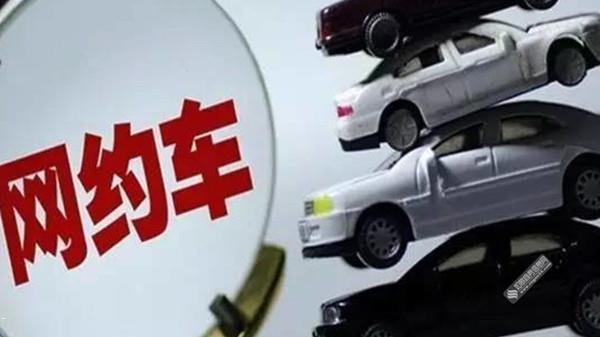 交通运输部新规:对网约车驾驶员一律实行背景核查