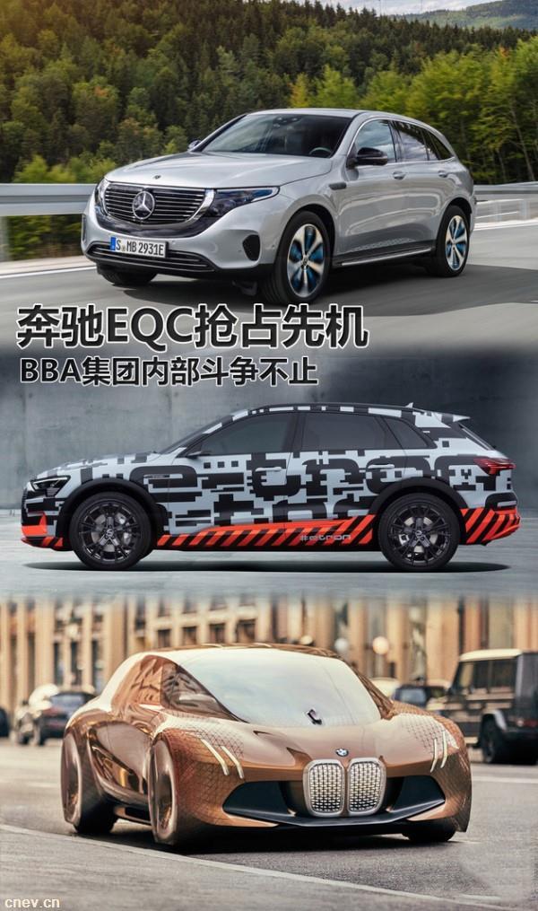 BBA集团内部斗争不止 奔驰EQC抢占先机