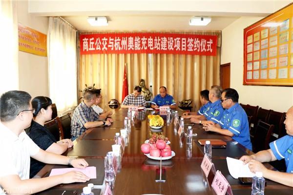 杭州奥能与商丘公交成功签约公交充电桩场站建设项目