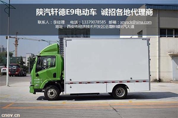 轩德E9纯电动车 创业加盟好选择