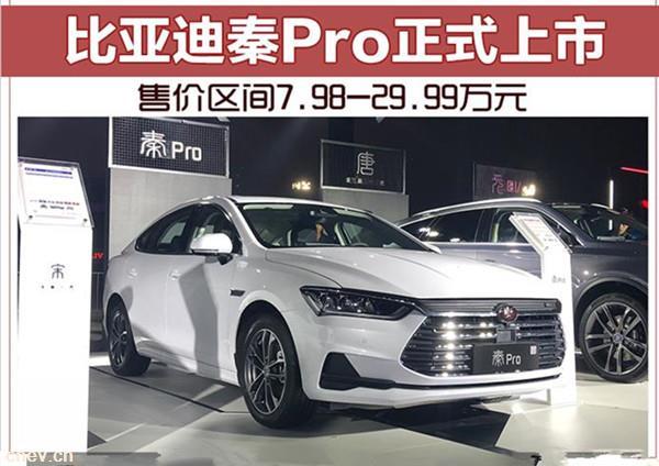 比亚迪秦Pro正式上市 售价区间7.98-29.99万元