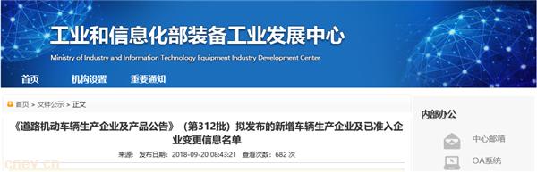 《道路机动车辆生产企业及产品公告》(第312批)拟变更信息名单