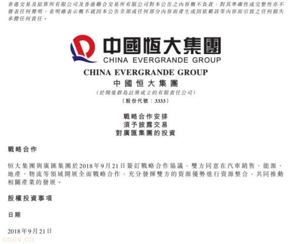 恒大汽车产业新布局 近145亿元入股广汇
