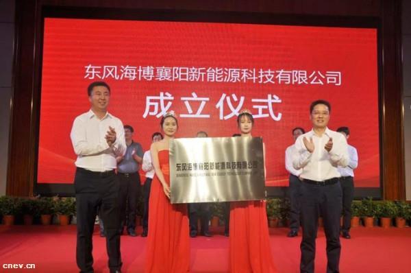 东风与海博思创合资三电公司 加码新能源业务