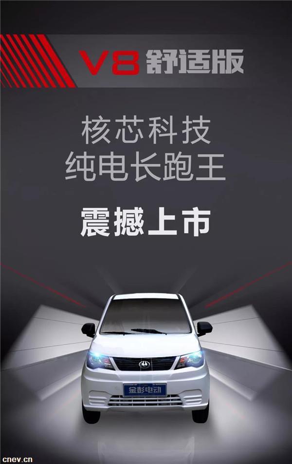 真空刹车助力超高性价比,金彭新能源V8舒适版火热开售!