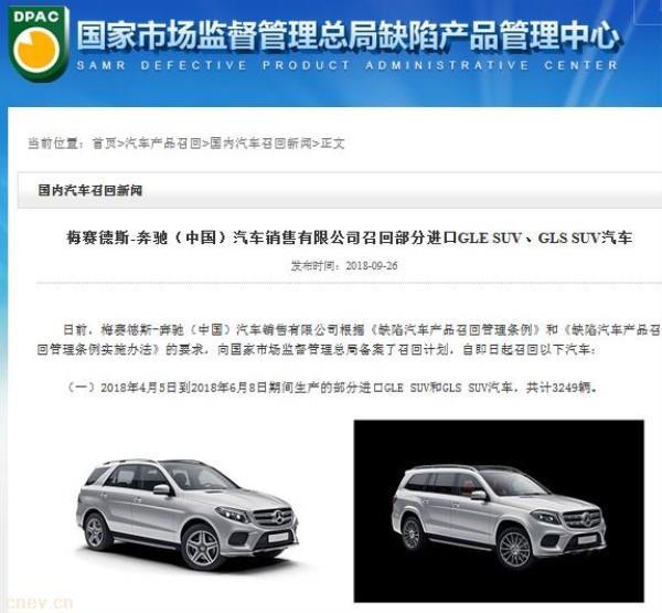 奔驰、广汽三菱发布公告 共计召回汽车42,196辆