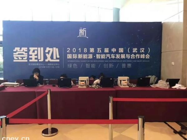 2018年第五届中国(武汉)国际新能源·智能汽车发展与合作峰会圆满收官