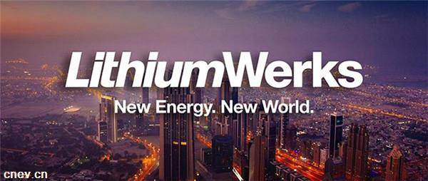 投资百亿元 荷兰电池制造公司在华建厂