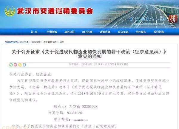 武汉:纯电动货车运营最高补贴100万元,无车承运人100万,园区最高补贴300万