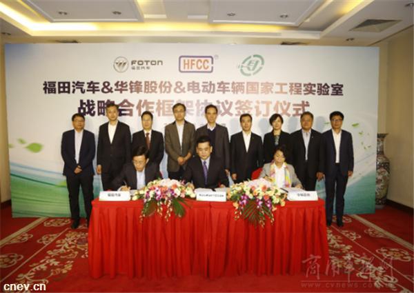 福田汽车与华锋股份、北理工签署合作协议 打造绿色出行方案