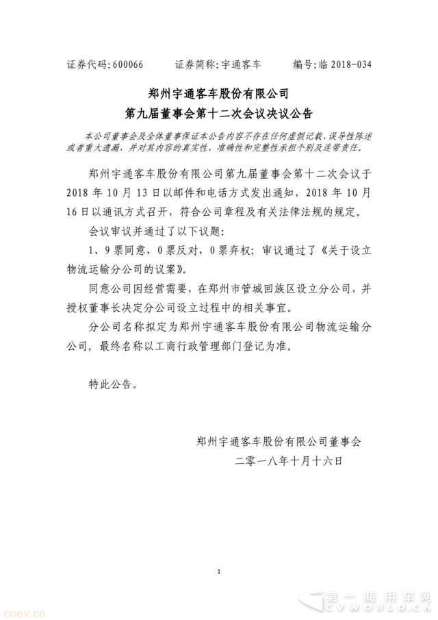 宇通客车发布公告 拟设立物流运输分公司