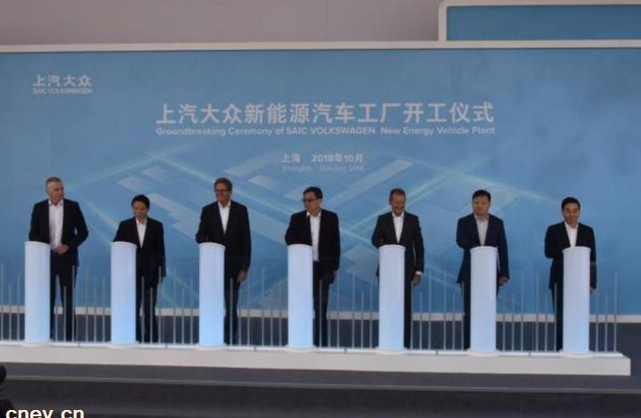 上汽大众新能源汽车工厂开工 将在2020年10月正式建成投产
