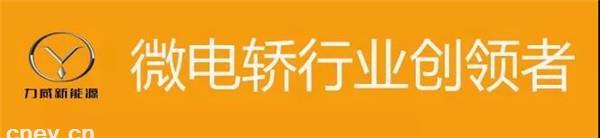 """微电轿""""爆品""""来袭!力威·滴滴G5即将重磅亮相南京展!"""