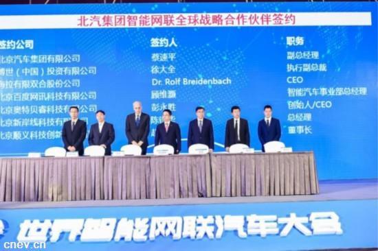 北汽携手12家企业签署合作协议  布局自动驾驶