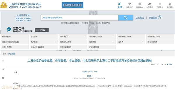 上海四部门联合发布:上海市二手新能源汽车相关操作流程