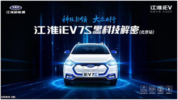 黑科技重磅解密!江淮iEV7S仅售9.35万
