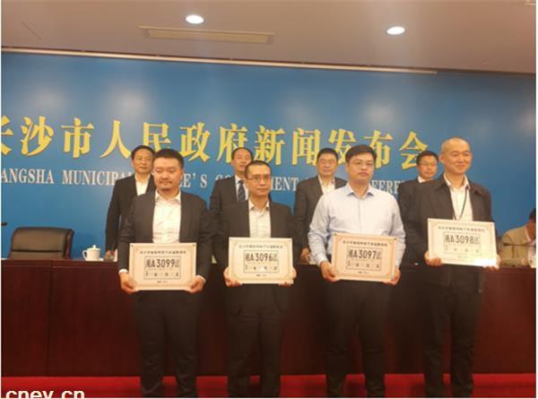 10.26湖南长沙:发放首批智能网联汽车开放道路测试号牌