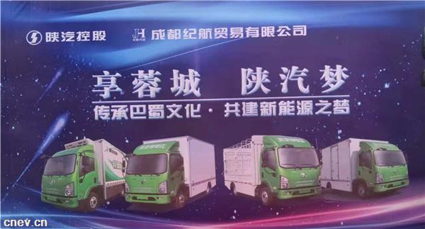 陕汽控股:新品推介会成都站