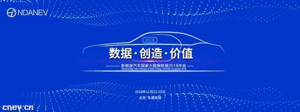 """数据·创造·价值""""——新能源汽车国家大数据联盟2018年会即将于11月23日举行"""