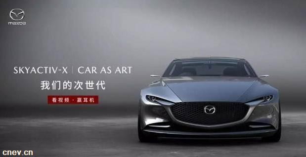 热搜 | 马自达进军中国新能源市场 打造特供车?