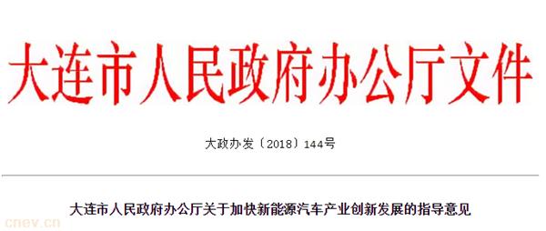 辽宁大连:加快新能源汽车产业创新发展的指导意见