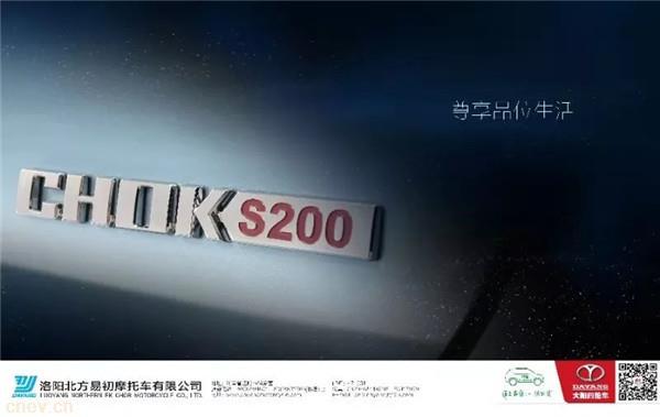 大阳S200谍照曝光 四轮车行业混乱期的曙光