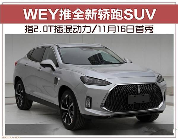 WEY推全新轿跑SUV 广州车展首秀