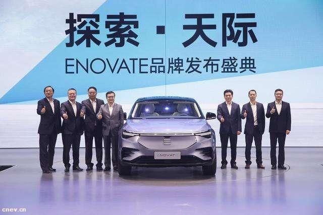 電咖發布ENOVATE品牌中文名——天際