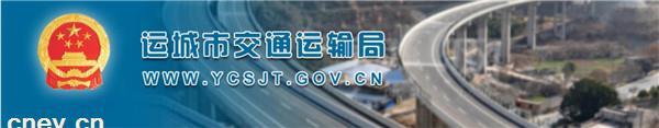 山西运城交通局发布:进一步规范巡游出租汽车管理的通知