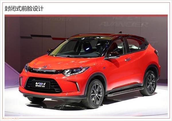 广汽本田理念VE-1正式上市 补贴后售17.08万元