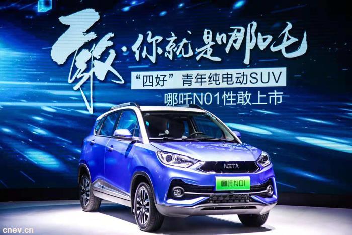 张勇:合众定位大众电动汽车市场,哪吒N01已获订单5128台