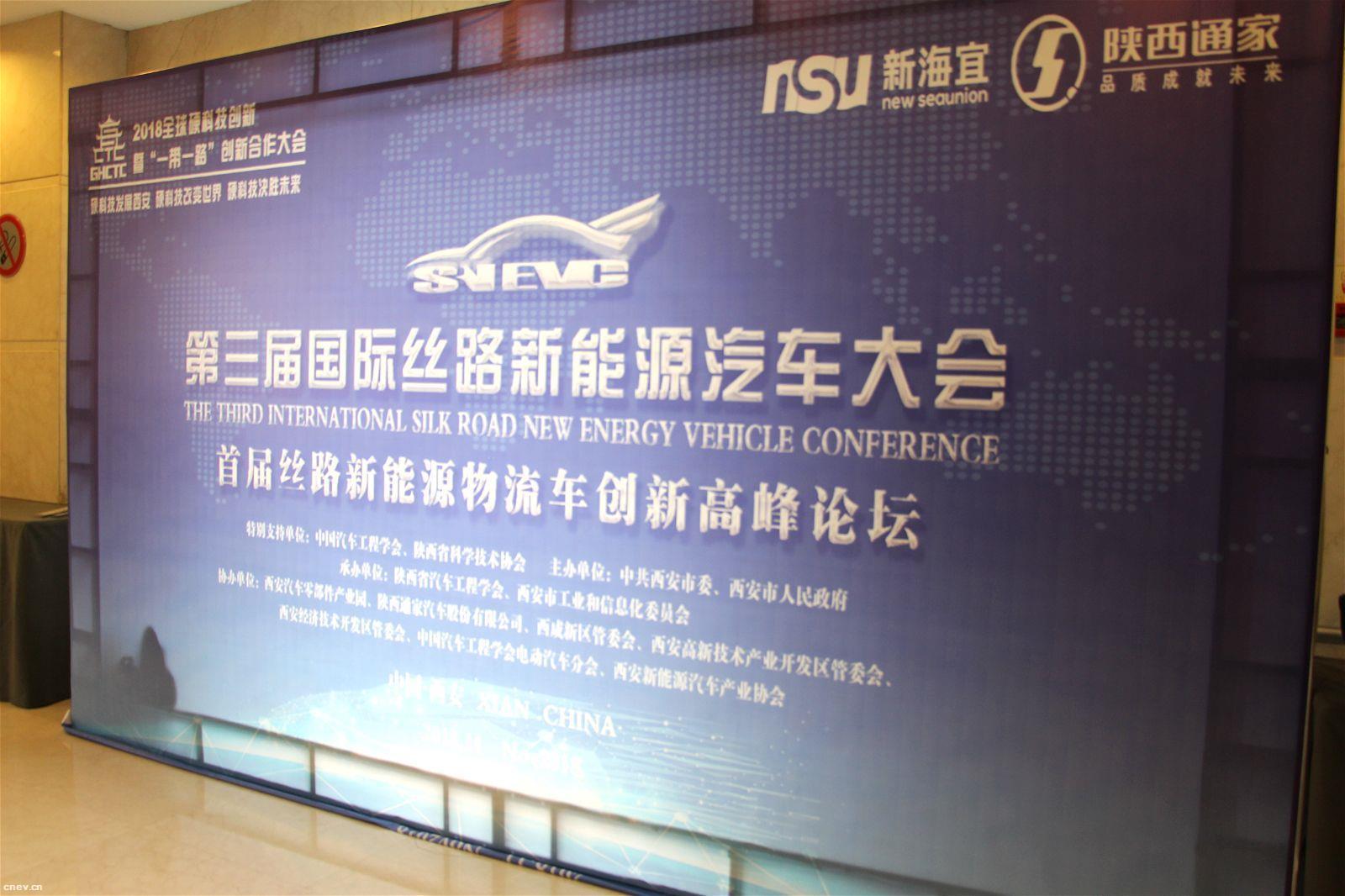 第三届国际丝路新能源汽车大会:丝路汽车新机遇