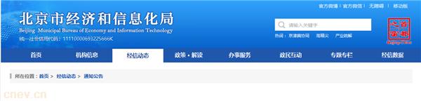 北京:拟拨付第七批新能源汽车财政补助资金的公示