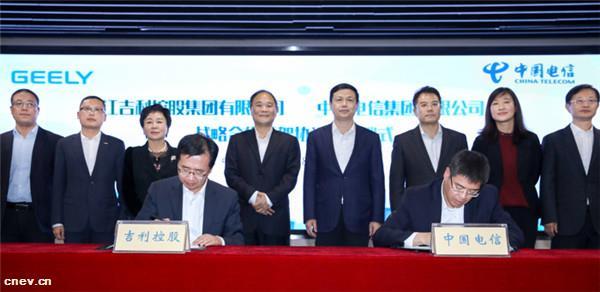 吉利、中国电信加快构建智慧立体化出行生态