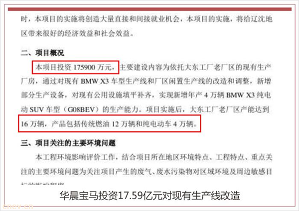 为何华晨宝马频繁扩张,获17.6亿元投资 新增4万台产能?
