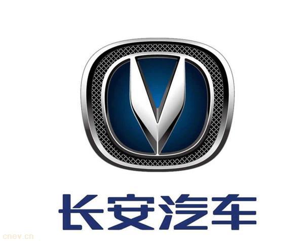发力:长安汽车两年内多项技术谋求量产 推进新能源