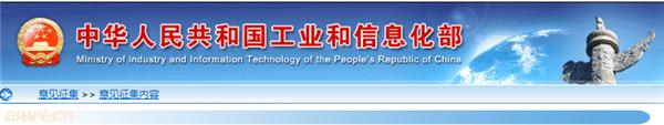 5日EV早报:工信部公布第6批车船税优惠车型 共345款新能源汽车;广州环保局提出新能源汽车不受限行措施