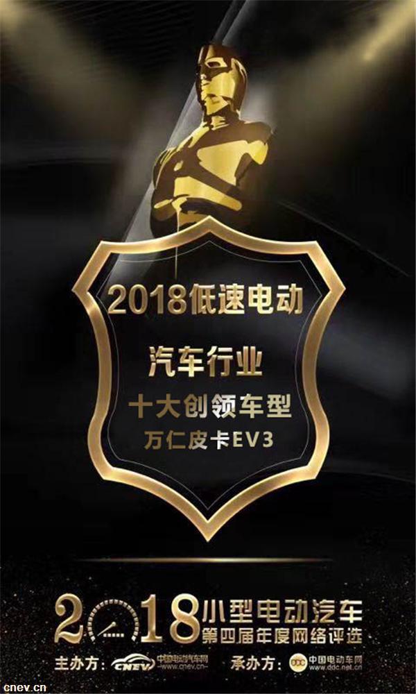 实力见证!万仁皮卡EV3荣膺2018低速电动汽车行业十大创领车型