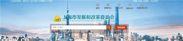 政策 | 上海下发节能减排专项资金安排计划 包含4840.766万新能源汽车购车补贴