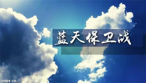 政策 | 太原打赢蓝天保卫战三年行动计划发布 将加大新能源汽车资金补贴力度
