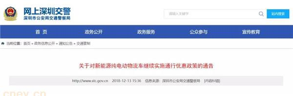 政策 | 深圳交警发布新能源纯电动物流车实施通行优惠政策通告