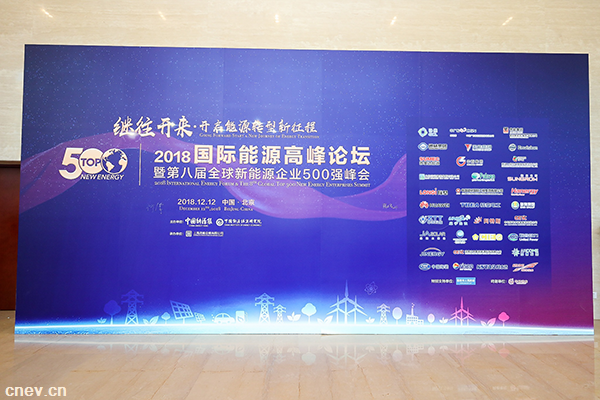 国际能源高峰论坛北京揭幕,昆明崛起新能源